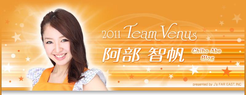 2011 team venus 阿部智帆 ブログ